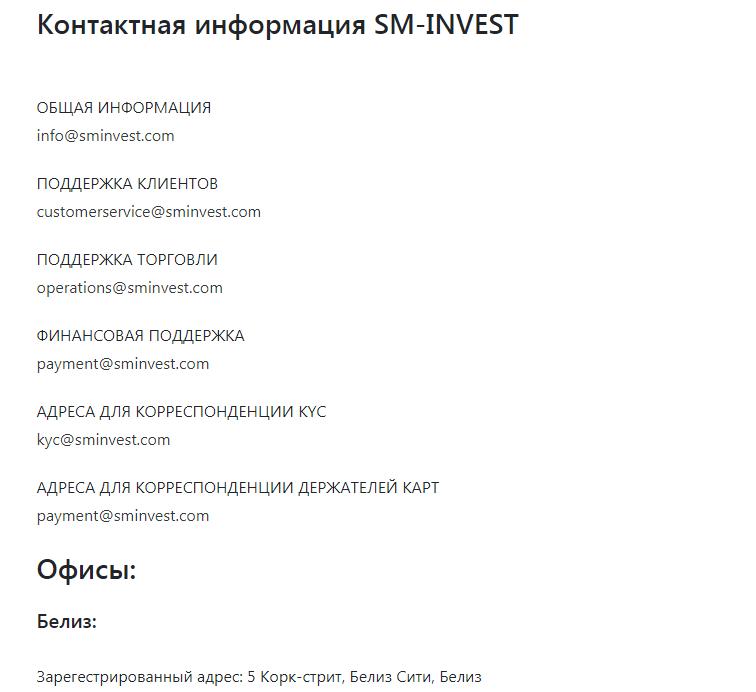SM-Invest - классика развода, Фото № 8 - 1-consult.net