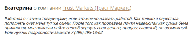 Полный обзор брокера Trust Markets, Фото № 5 - 1-consult.net
