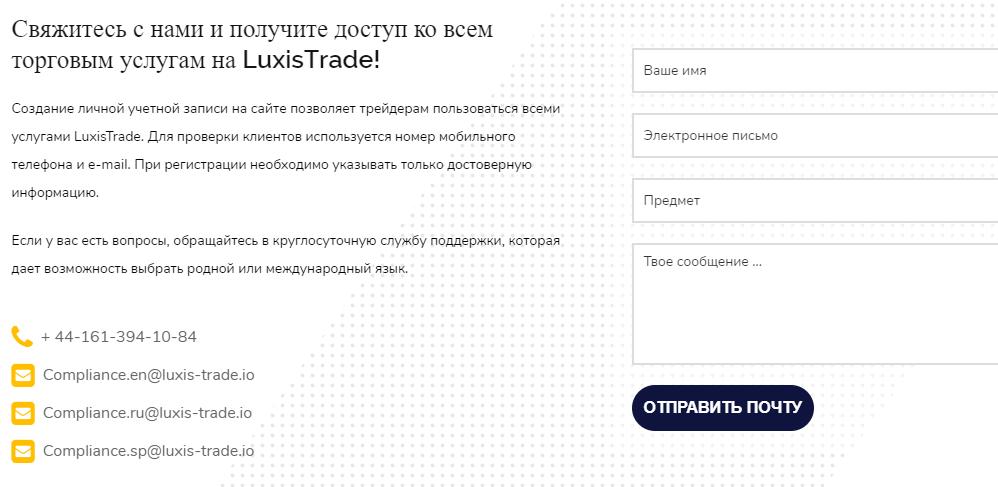 "LuxisTrade - ""уникальный"" брокер-обманщик, Фото № 5 - 1-consult.net"