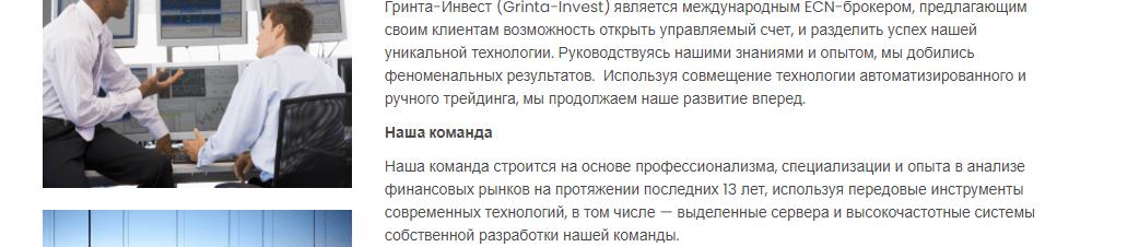 Grinta Invest - примитивный иностранный развод, Фото № 2 - 1-consult.net