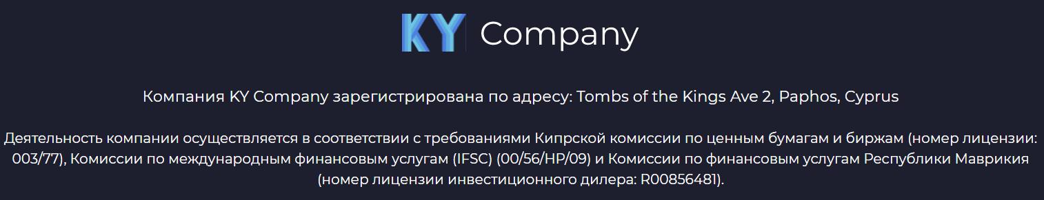 Полный обзор о брокере KY Company, Фото № 4 - 1-consult.net