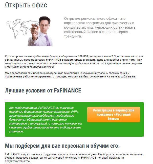 FxFinance - анонимный лохотрон, Фото № 4 - 1-consult.net
