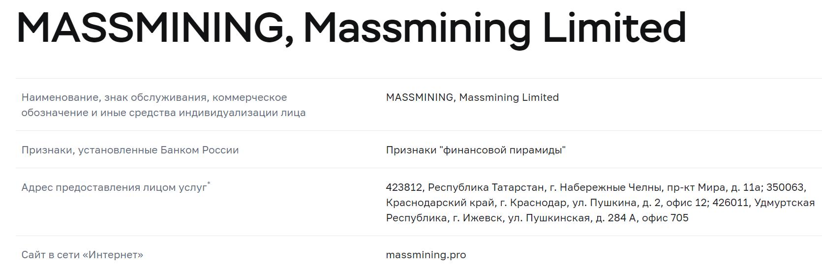 Полный обзор майнинговой компании Massmining, Фото № 3 - 1-consult.net