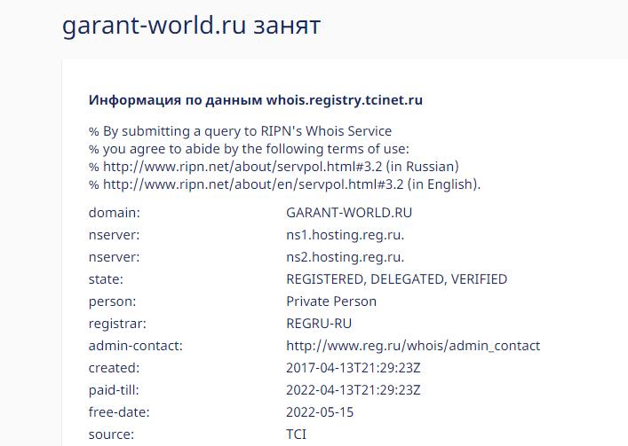 Подробный обзор компании Garant-world, Фото № 4 - 1-consult.net