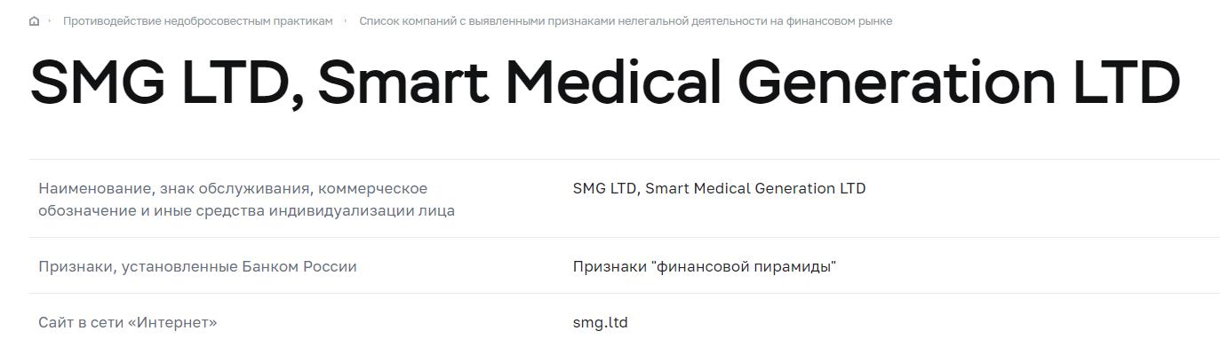 Чем занимается Smart Medical Generation?, Фото № 7 - 1-consult.net