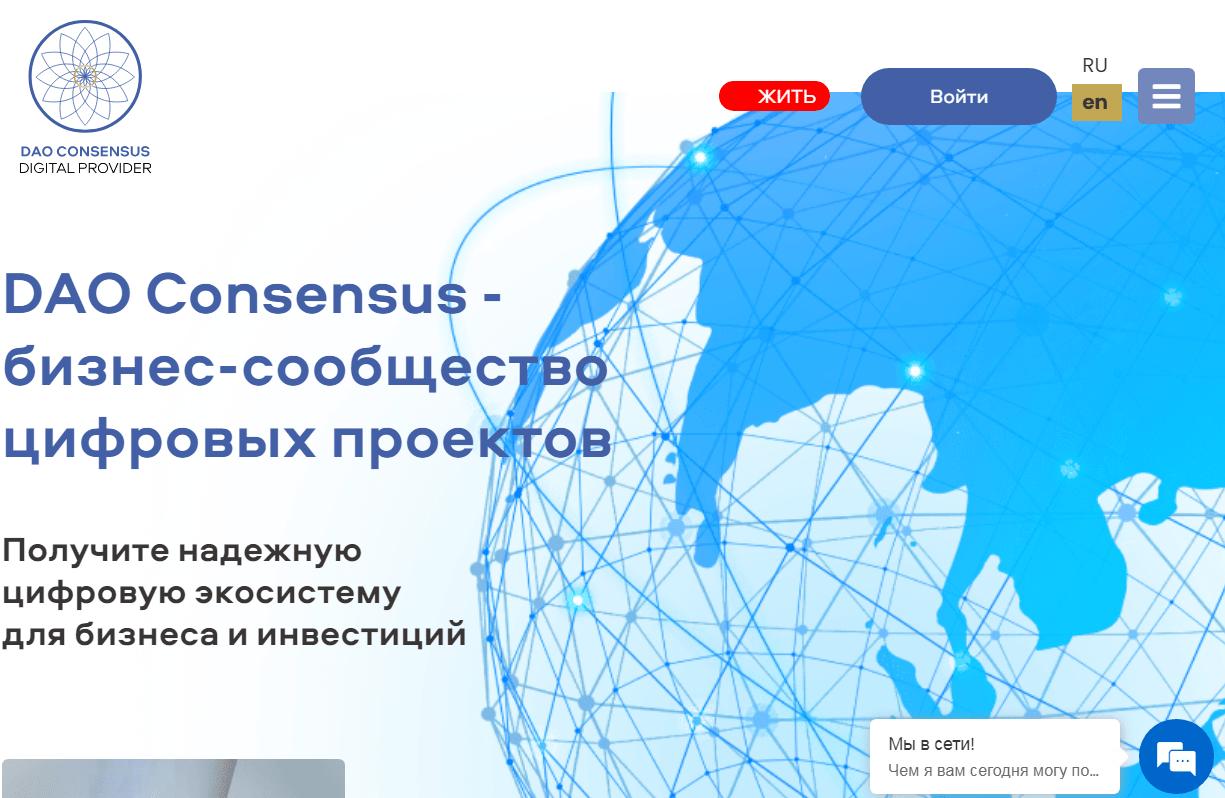 Вся информация о компании DAO Consensus, Фото № 1 - 1-consult.net