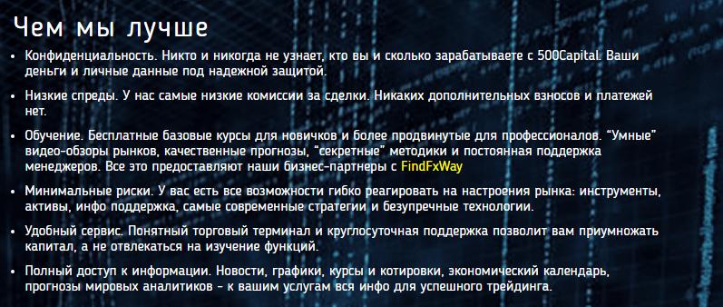 Липовый брокер 500 capital, Фото № 3 - 1-consult.net