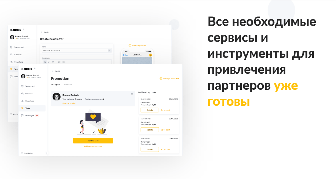 Вся информация о компании Platform  , Фото № 4 - 1-consult.net