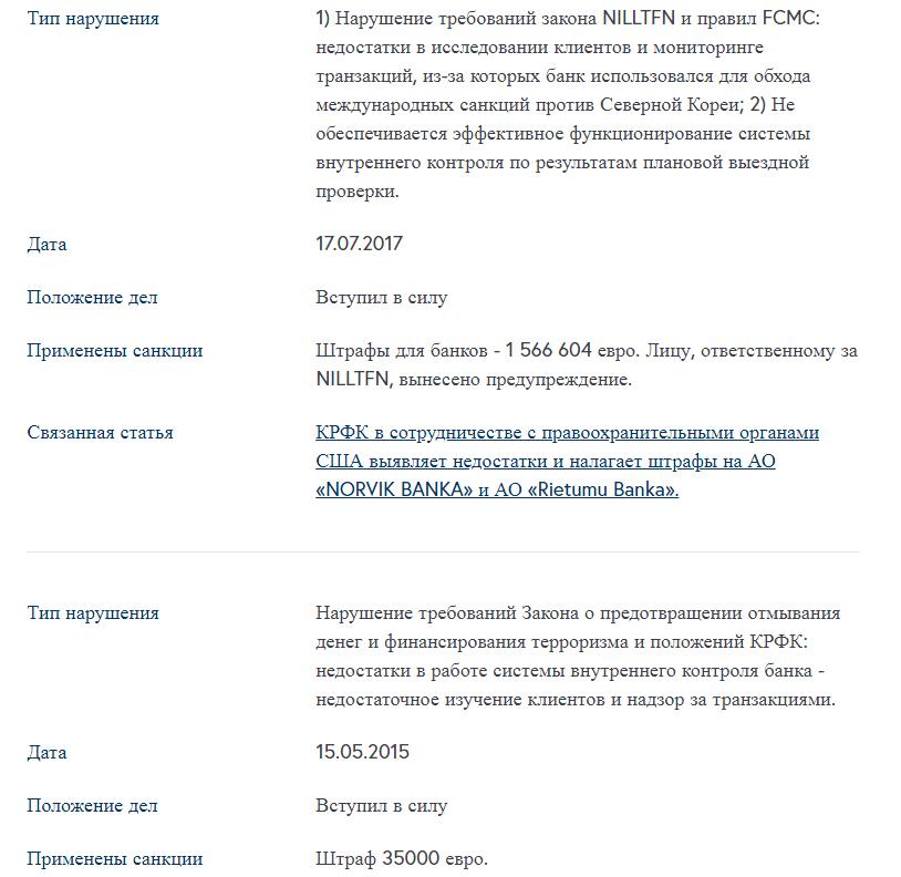 Латвийский развод для россиян - Rietumu Banka, Фото № 3 - 1-consult.net