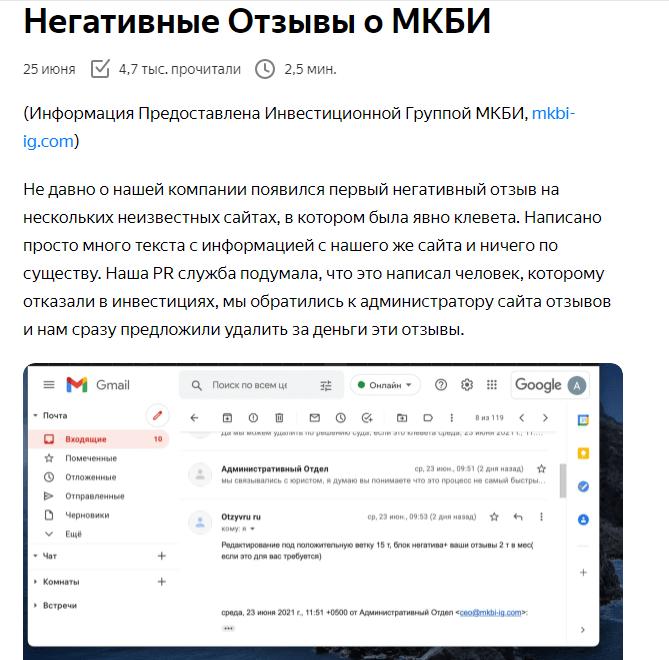 MKBI-IG - что происходит в этой конторе?  description -, Фото № 8 - 1-consult.net