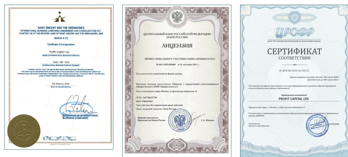 ProfitCapital - афера с лицензиями, Фото № 7 - 1-consult.net