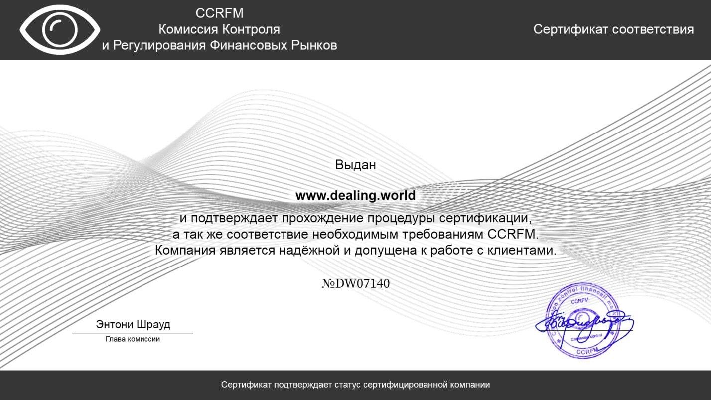 Вся информация о компании Dealing World, Фото № 4 - 1-consult.net