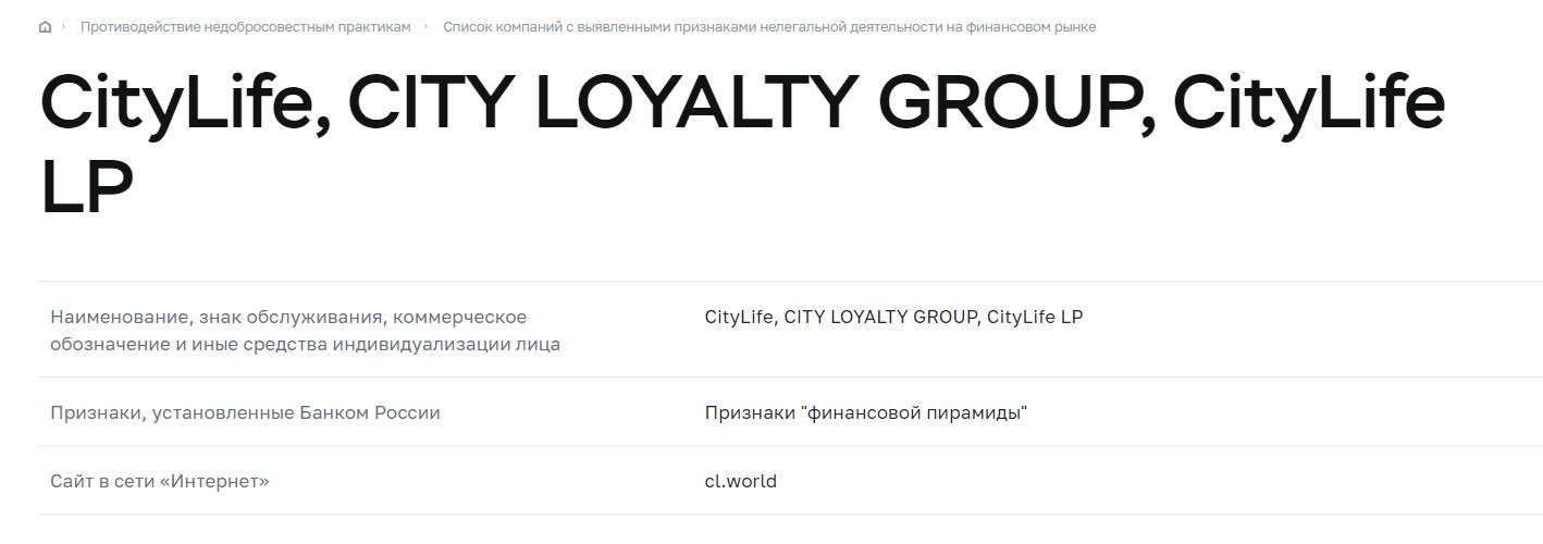 Разбор деятельности City Loyalty Group, Фото № 5 - 1-consult.net