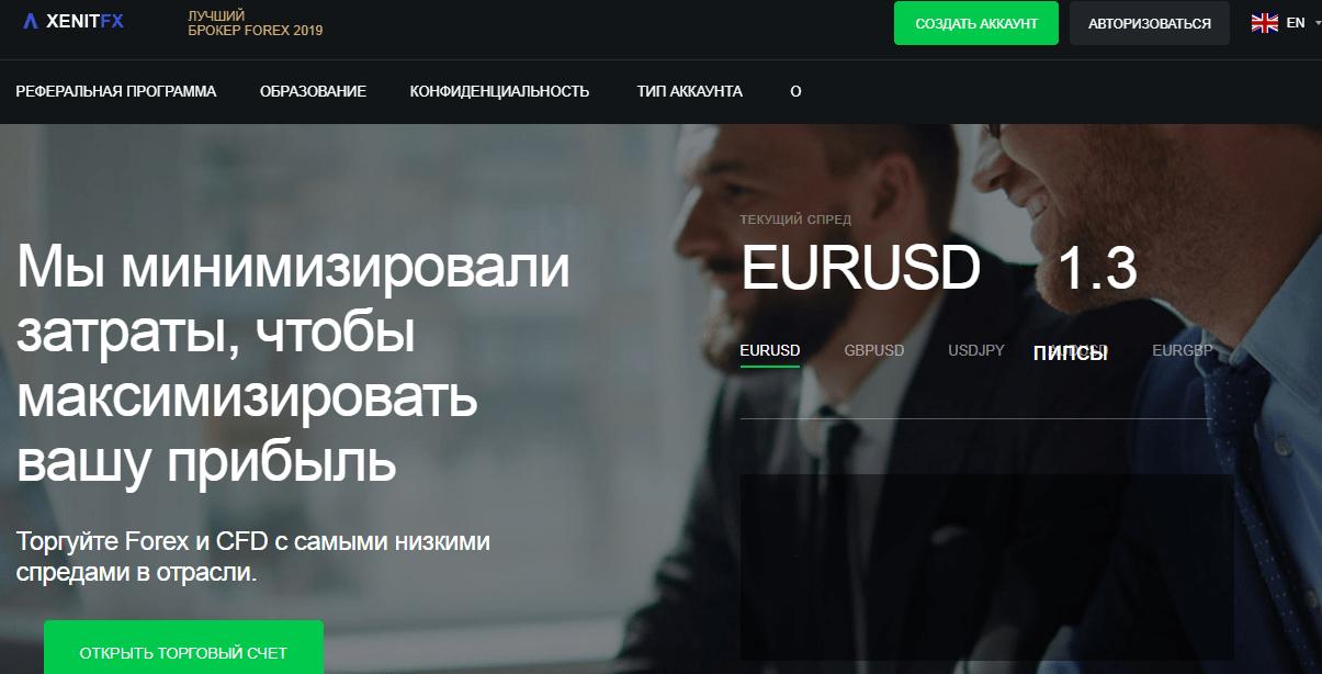 XenitFX - правда о конторе, Фото № 1 - 1-consult.net