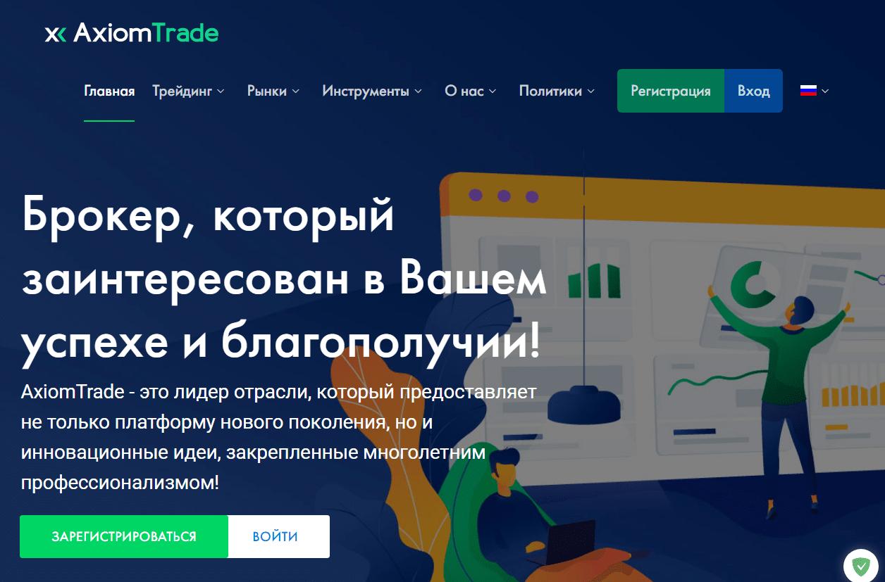 Вся информация о компании AxiomTrade, Фото № 1 - 1-consult.net