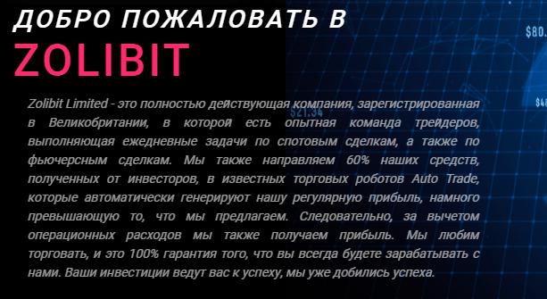 ZOLIBIT - криптовалютная афера, Фото № 1 - 1-consult.net