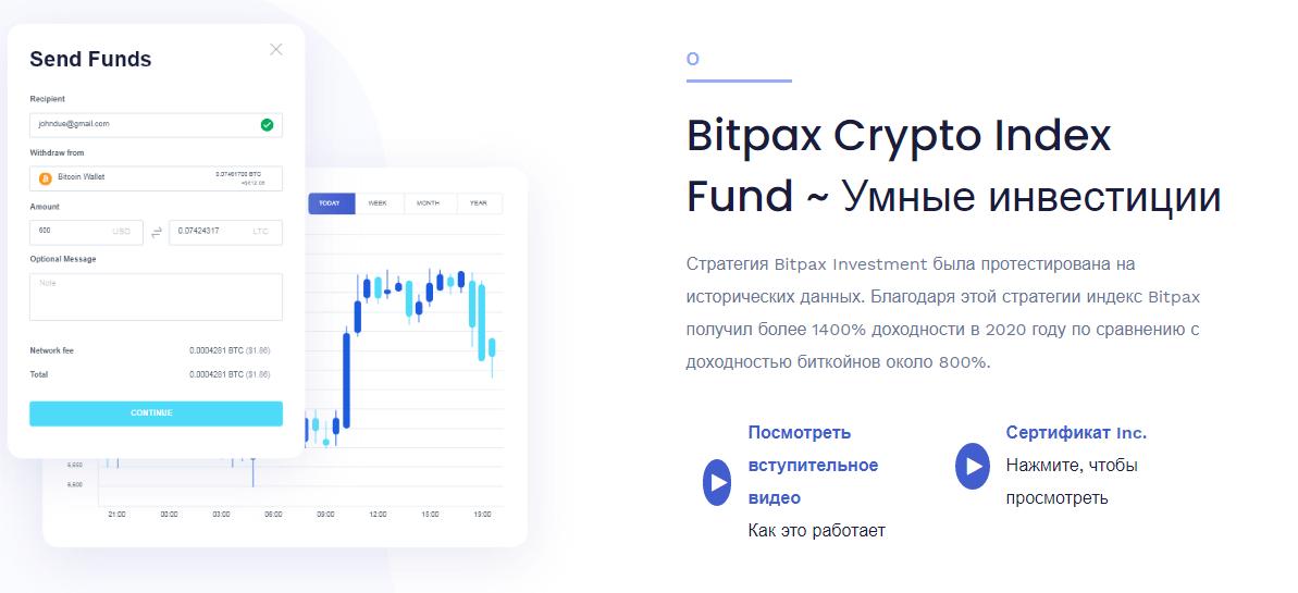 Bitpax Crypto Index - что нужно знать об этой конторе?, Фото № 2 - 1-consult.net