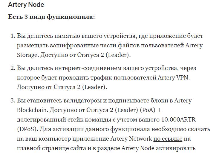 Artey Network - можно ли работать с этой фирмой?, Фото № 5 - 1-consult.net