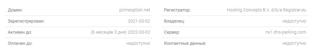 Prime Option - вся правда о конторе, Фото № 2 - 1-consult.net