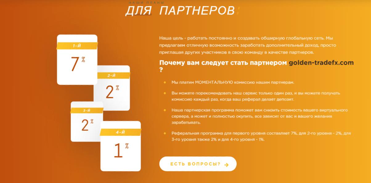 Вся информация о компании Golden-TradeFX, Фото № 4 - 1-consult.net