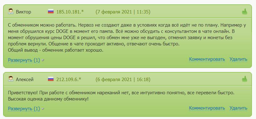 Вся информация об обменнике 24bestex, Фото № 7 - 1-consult.net