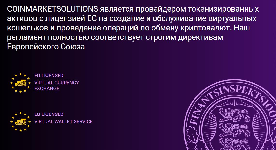 Вся информация о компании Coin Market Solutions, Фото № 3 - 1-consult.net