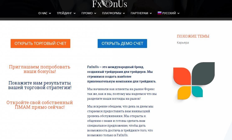 Вся информация о компании Fxonus, Фото № 1 - 1-consult.net