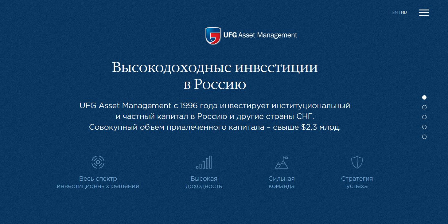 Анализ работы UFG Asset Management, Фото № 1 - 1-consult.net