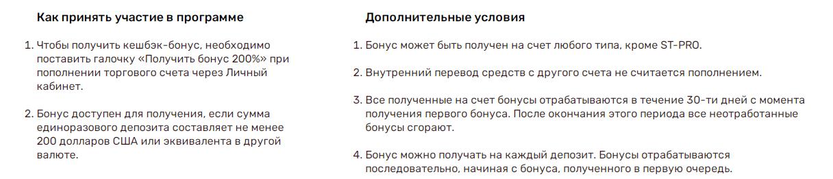 STFOREX - вся правда о конторе, Фото № 6 - 1-consult.net