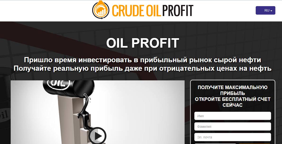 Подробно о проекте Oil Profit, Фото № 4 - 1-consult.net