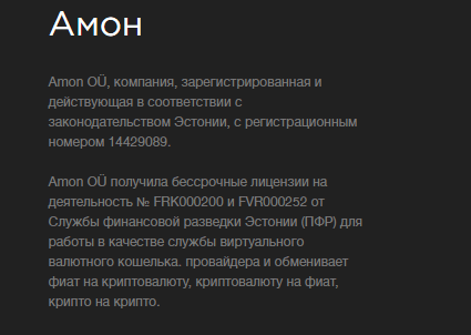 Вся правда об Amon, Фото № 5 - 1-consult.net