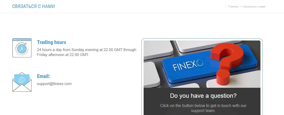 Вся правда о FINEXO, Фото № 7 - 1-consult.net