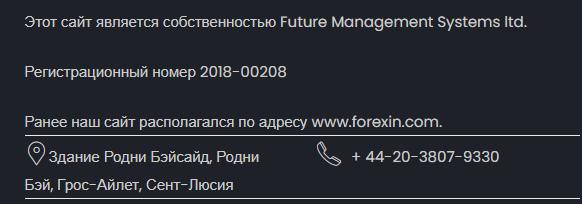 Future Management Systems - примитивный обман, Фото № 5 - 1-consult.net