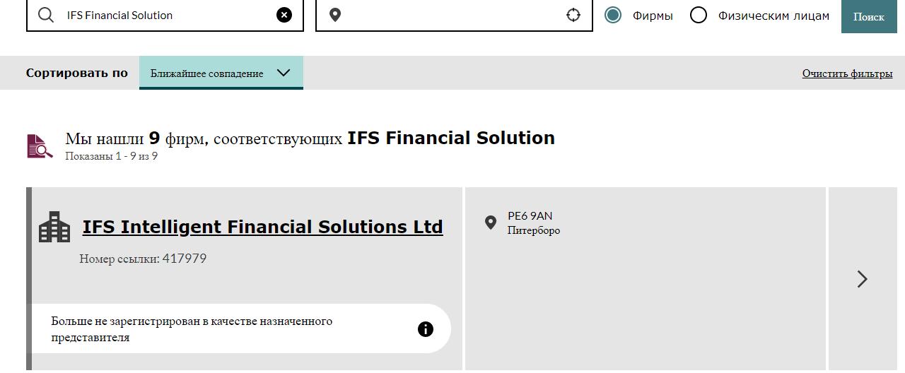 """Брокер IFS Financial Solution - """"высококачественные"""" разводилы, Фото № 6 - 1-consult.net"""