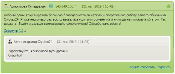 Вся информация об обменнике Cryptex24, Фото № 7 - 1-consult.net
