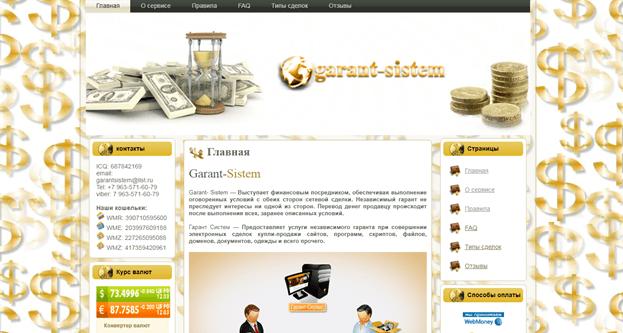 Детальное изучение проекта Garant Sistem, Фото № 1 - 1-consult.net