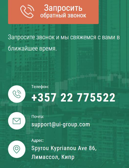 Брокер UI Group - жулики, о которых нужно знать, Фото № 7 - 1-consult.net