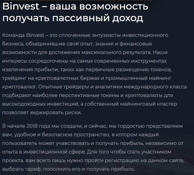 Криптовалютные обманщики Binvest, Фото № 3 - 1-consult.net