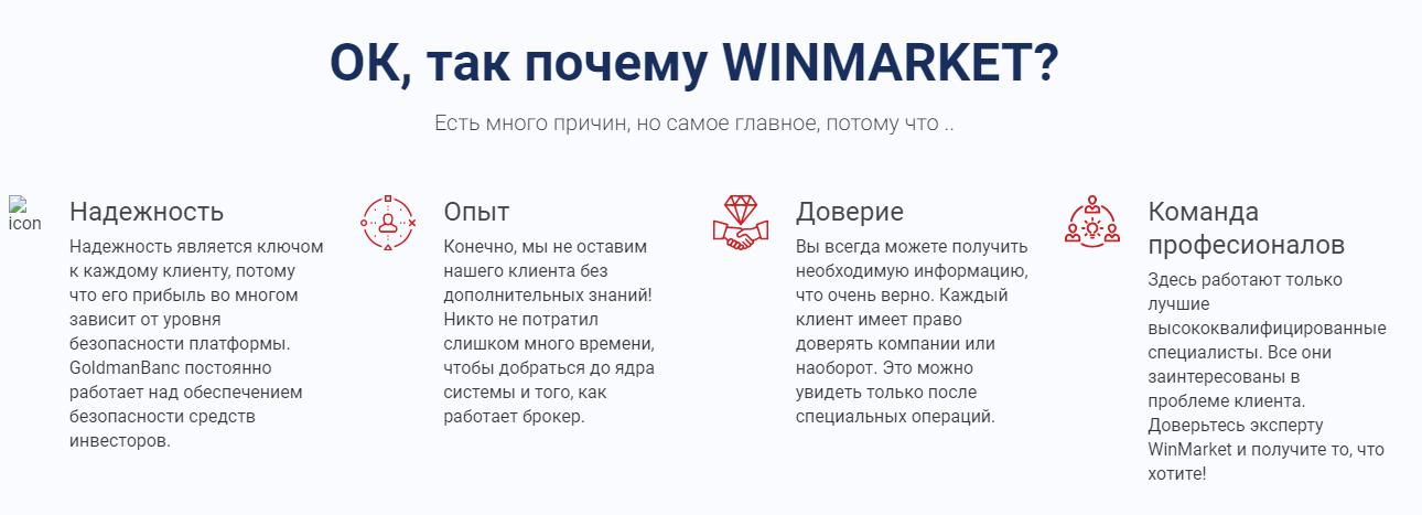 Полный обзор брокера WinMarket, Фото № 2 - 1-consult.net