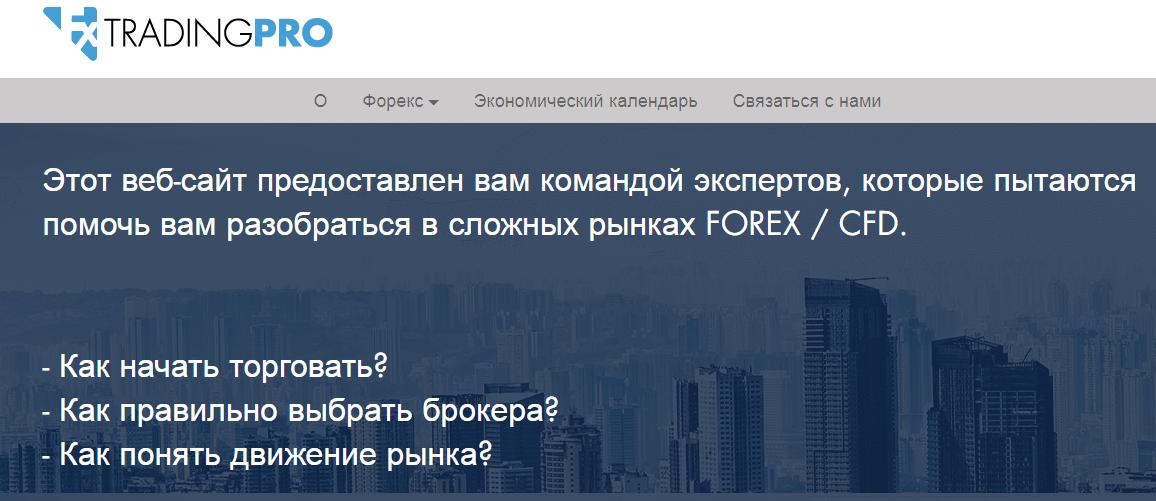 Вся информация о компании FX Trading PRO, Фото № 1 - 1-consult.net