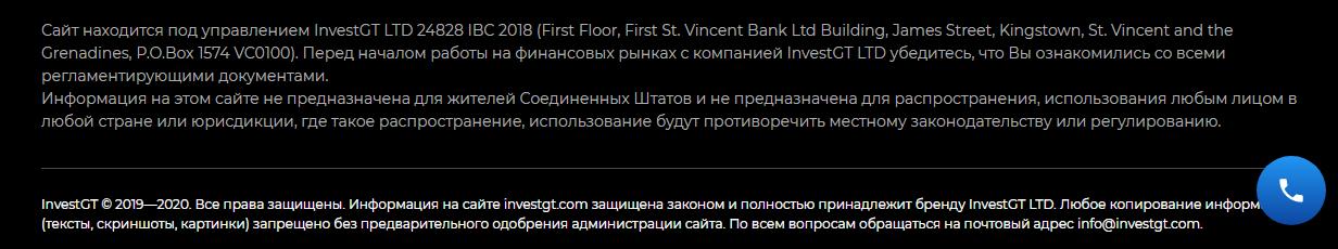 InvestGT - брокер-мошенник с маскировкой, Фото № 2 - 1-consult.net