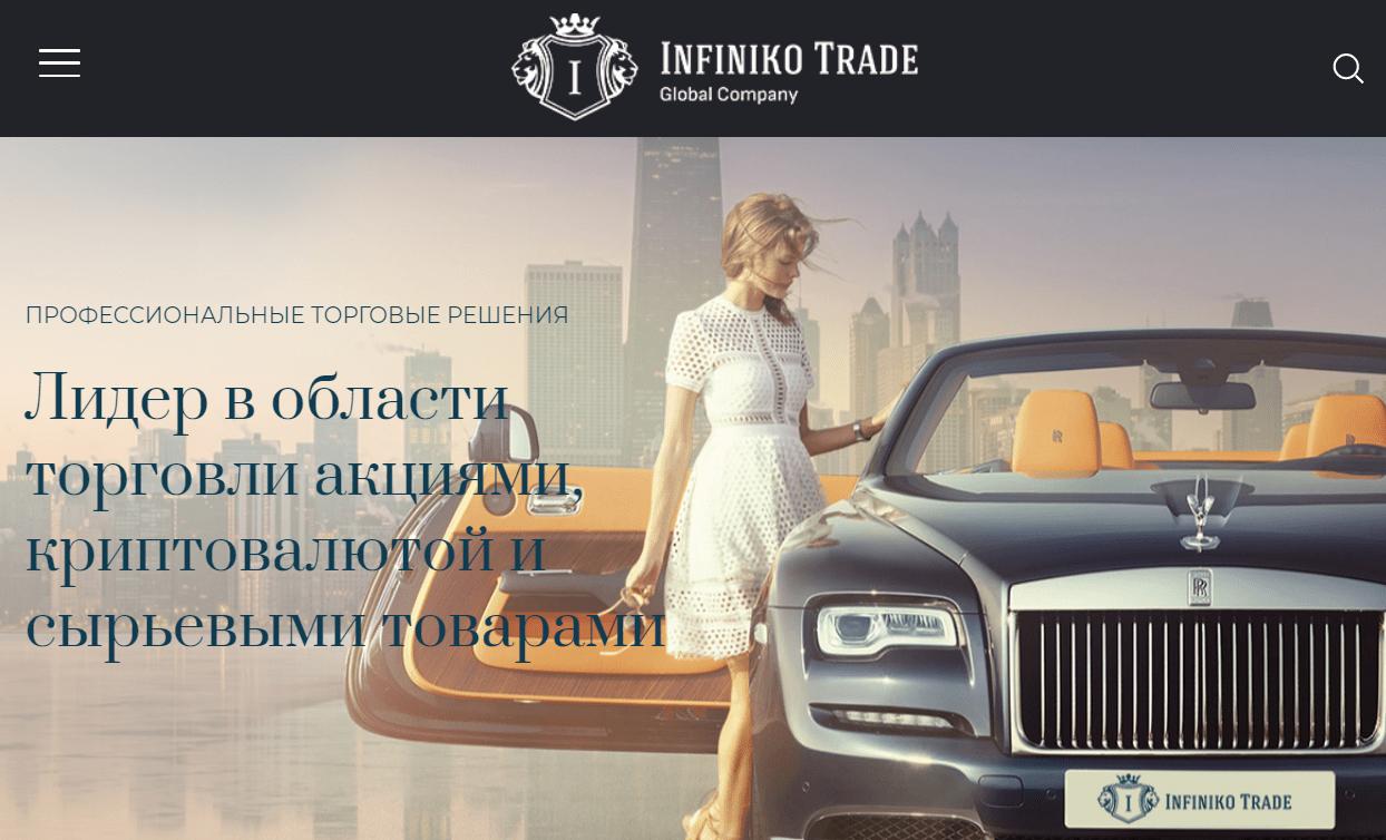 Обзор брокера Infiniko Trade, Фото № 1 - 1-consult.net