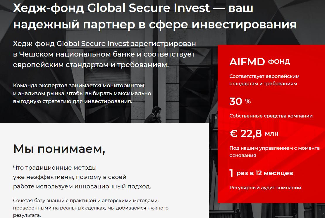 Global Secure Invest - развод с претензиями, Фото № 6 - 1-consult.net