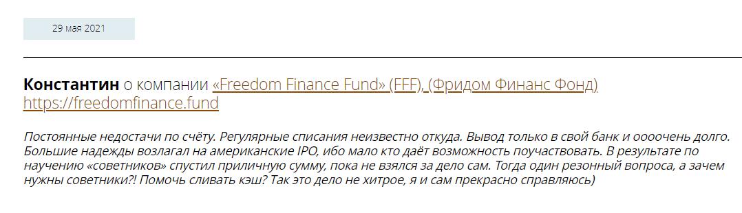 Полный обзор венчурного фонда Freedom Finance Fund, Фото № 8 - 1-consult.net