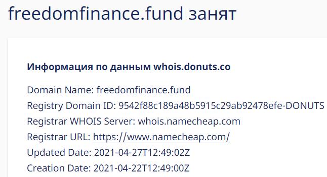 Полный обзор венчурного фонда Freedom Finance Fund, Фото № 2 - 1-consult.net