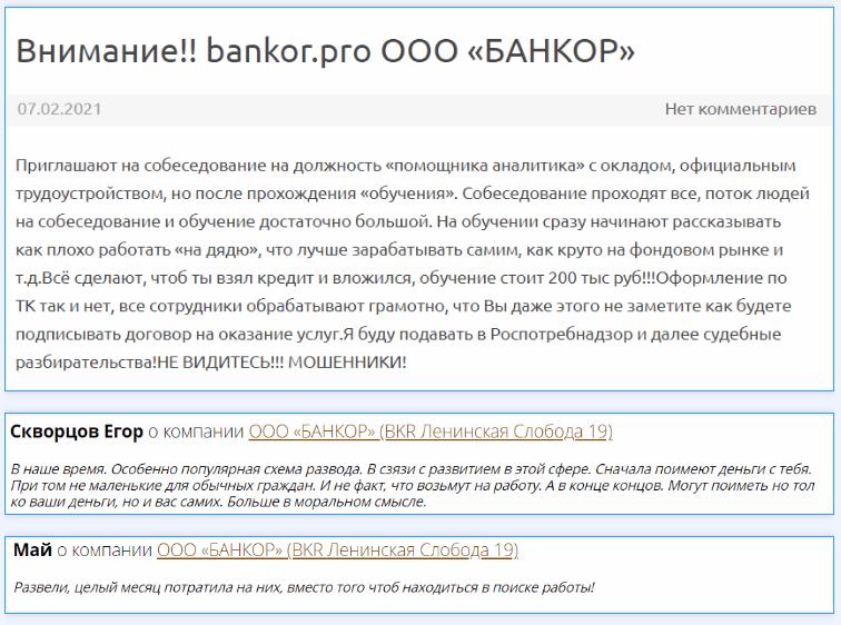 Вся информация о компании Банкор  , Фото № 3 - 1-consult.net
