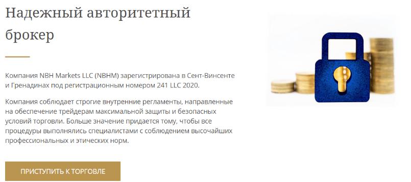 Вся информация о компании NBH Markets, Фото № 2 - 1-consult.net