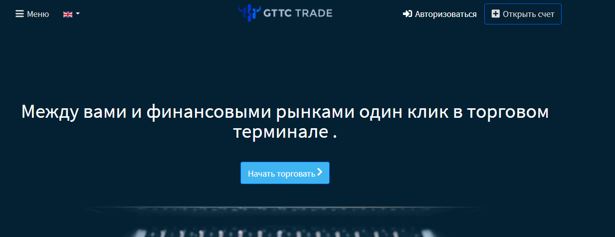 Наглый обман от GTTC Trade, Фото № 1 - 1-consult.net