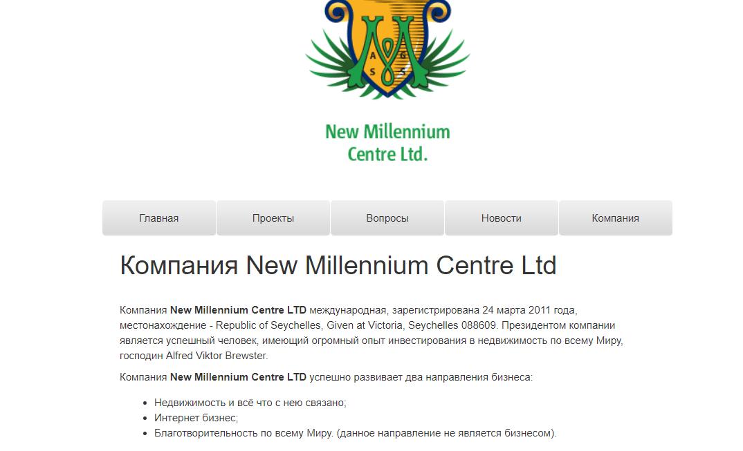 New Millennium Centre - что происходит в этой конторе?, Фото № 1 - 1-consult.net