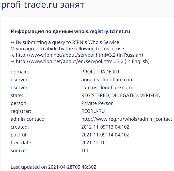 Вся информация о брокерской компании Profi Trade, Фото № 4 - 1-consult.net